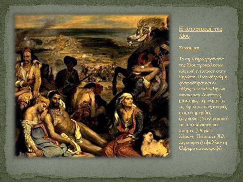 Στην Χίο στις 6 με 7 Ιουνίου του 1822 ο Κωνσταντίνος Κανάρης συνεργαζόμενος με τον Ανδρέα Πιπίνο κατάφεραν να πυρπολήσουν και να καταστρέψουν ολοσχερώς την τουρκική ναυαρχίδα του καπετάν Καρά Αλή ενέργεια που ως αποτέλεσμα εκτός από την καταστροφή της ναυαρχίδας είχε και τον θάνατο 2.000 Οθωμανών.