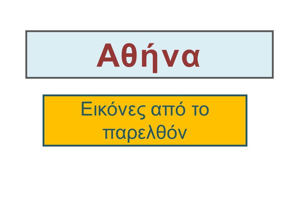 Αθήνα Εικόνες από το παρελθόν