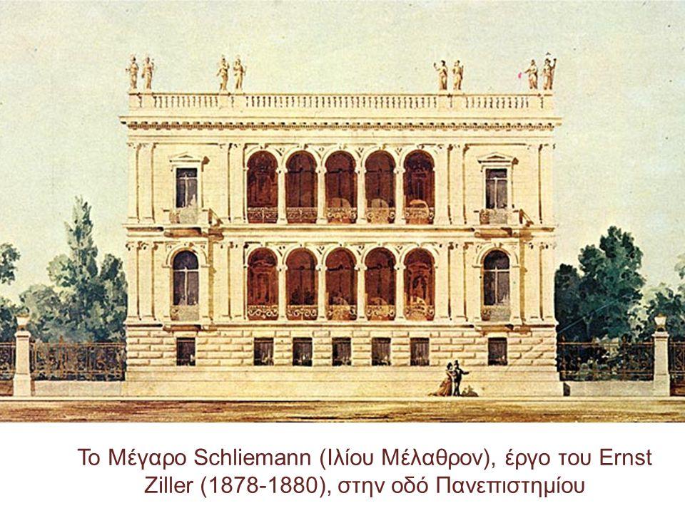 Το Μέγαρο Schliemann (Ιλίου Μέλαθρον), έργο του Ernst Ziller (1878-1880), στην οδό Πανεπιστημίου