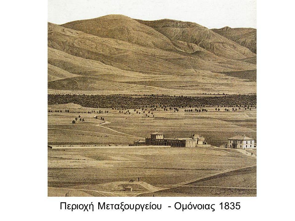 Περιοχή Μεταξουργείου - Ομόνοιας 1835