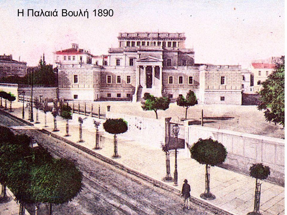 Η Παλαιά Βουλή 1890
