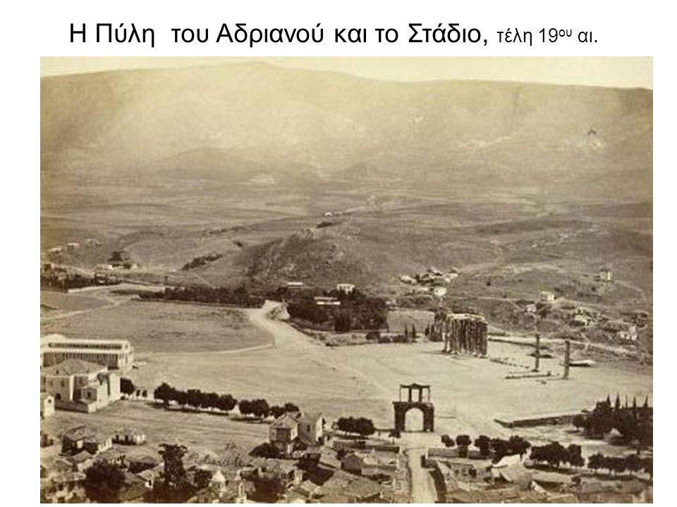 Η Πύλη του Αδριανού και το Στάδιο, τέλη 19 ου αι.