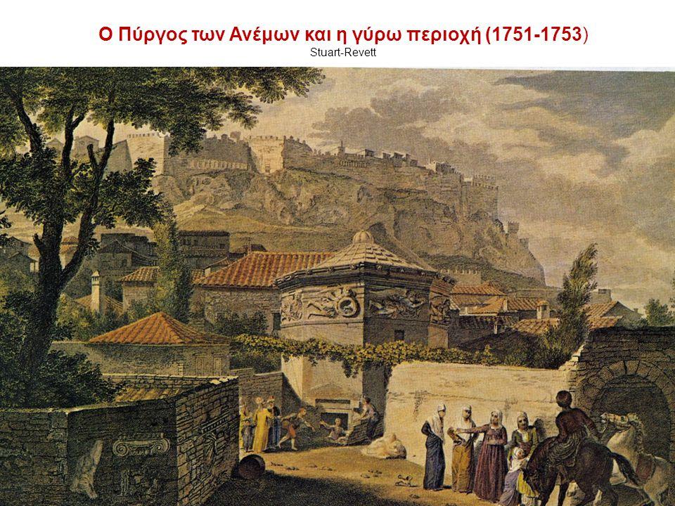 Ο Πύργος των Ανέμων και η γύρω περιοχή (1751-1753) Stuart-Revett