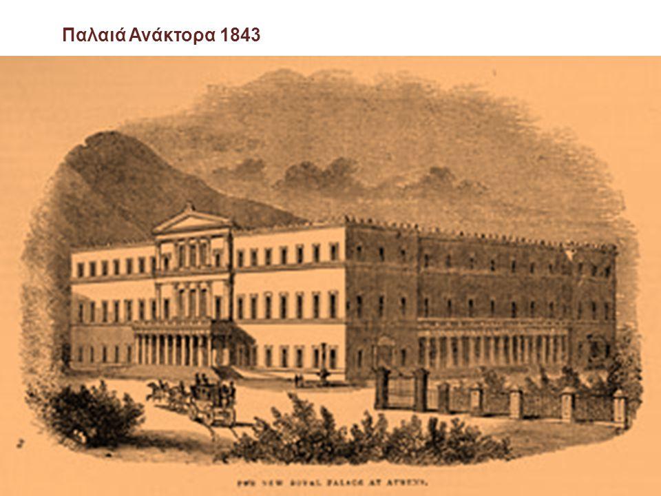 Παλαιά Ανάκτορα 1843