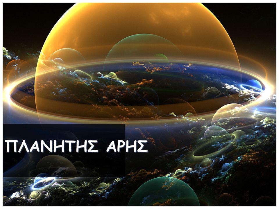 Χαρακτηριστικά Ατμόσφαιρας του Άρη Π ε ρ ί ο δ ο ς π ε ρ ι φ ο ρ ά ς 6 8 6, 9 6 η μ έ ρ ε ς γ ύ ρ ω α π ό τ ο ν ε α υ τ ό τ ο υ.