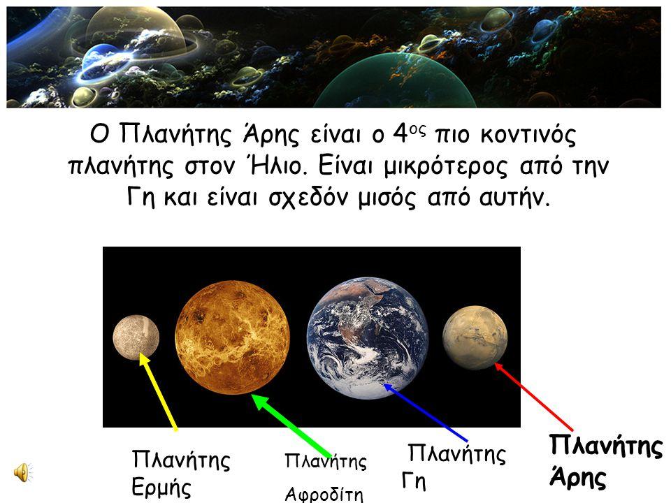 Ο Πλανήτης Άρης είναι ο 4 ος πιο κοντινός πλανήτης στον Ήλιο. Είναι μικρότερος από την Γη και είναι σχεδόν μισός από αυτήν. Πλανήτης Άρης Πλανήτης Γη