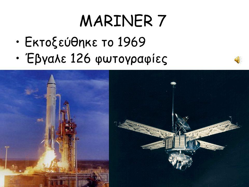 MARINER 7 Εκτοξεύθηκε το 1969 Έβγαλε 126 φωτογραφίες