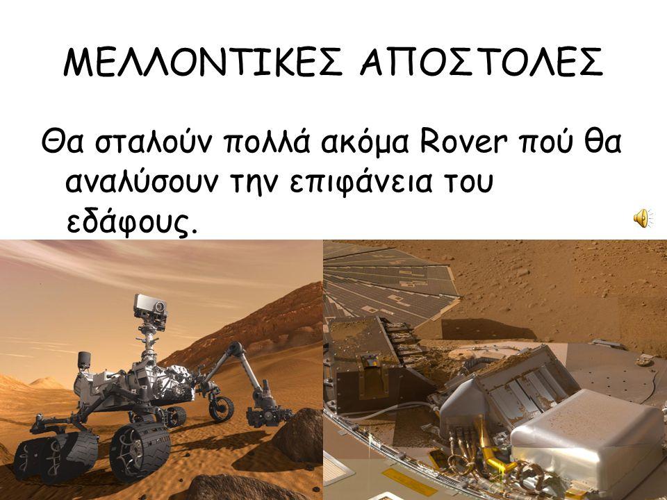 ΜΕΛΛΟΝΤΙΚΕΣ ΑΠΟΣΤΟΛΕΣ Θα σταλούν πολλά ακόμα Rover πού θα αναλύσουν την επιφάνεια του εδάφους.