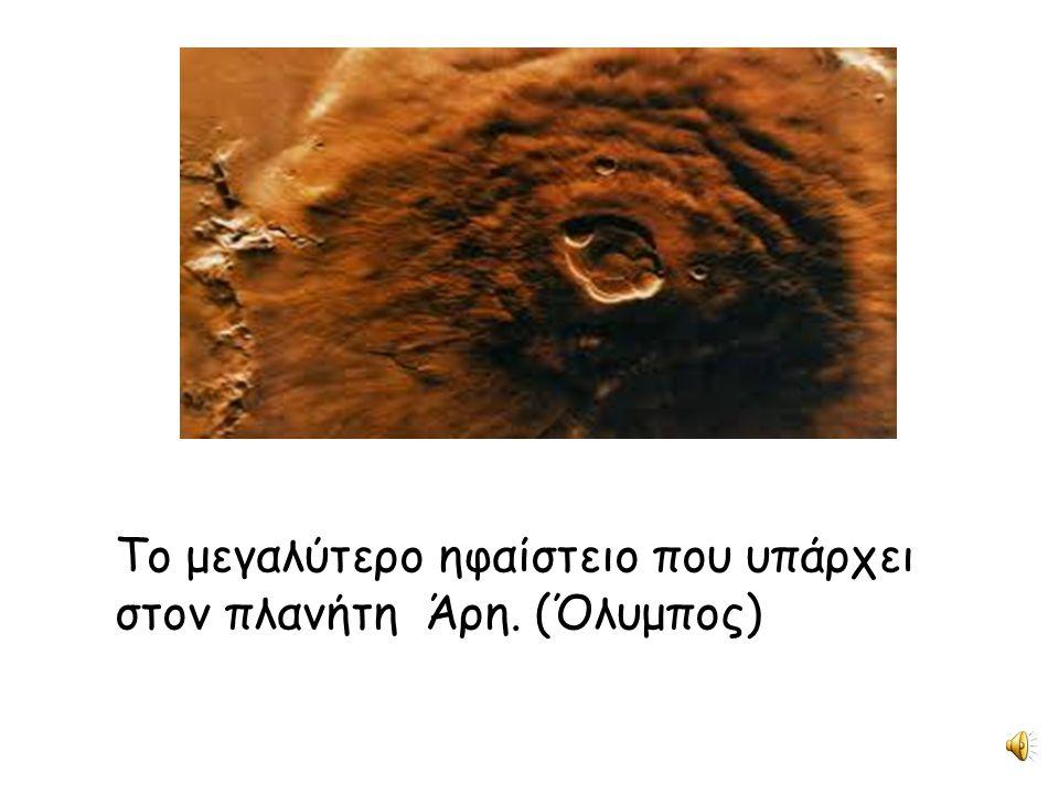 Το μεγαλύτερο ηφαίστειο που υπάρχει στον πλανήτη Άρη. (Όλυμπος)