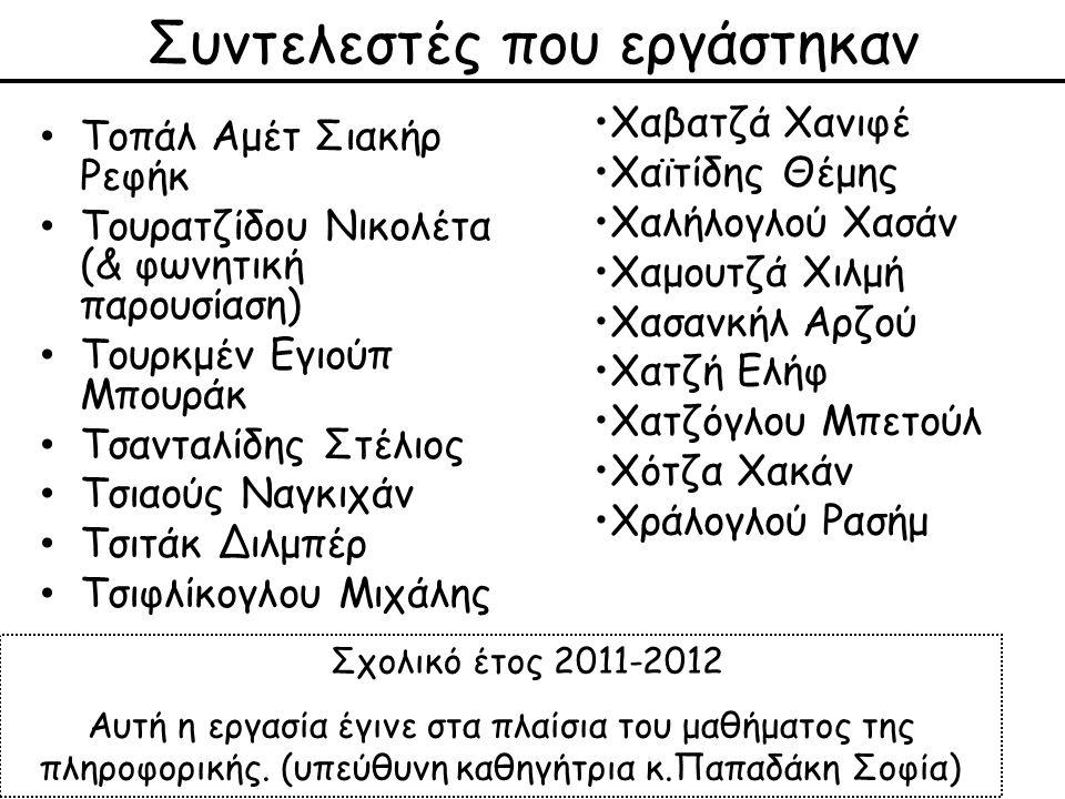 Συντελεστές που εργάστηκαν Τοπάλ Αμέτ Σιακήρ Ρεφήκ Τουρατζίδου Νικολέτα (& φωνητική παρουσίαση) Τουρκμέν Εγιούπ Μπουράκ Τσανταλίδης Στέλιος Τσιαούς Να