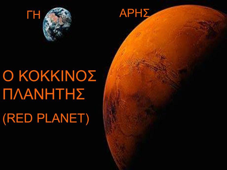 Ο Άρης έχει πολλές χημικές ιδιαιτερότητες που σχετίζονται με τη θέση του στο Ηλιακό Σύστημα.