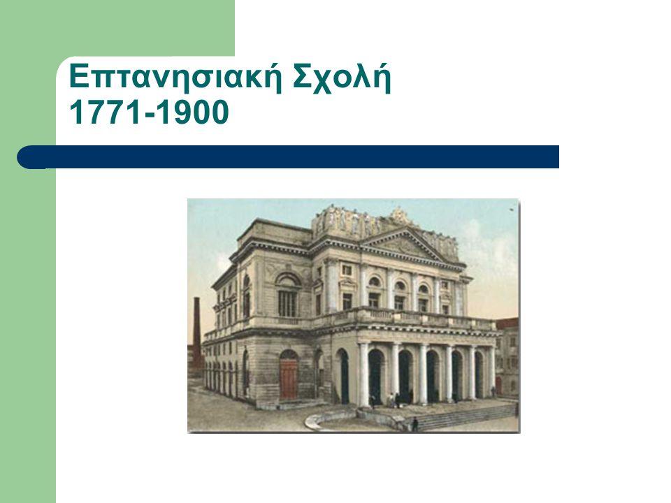 Επτανησιακή Σχολή 1771-1900