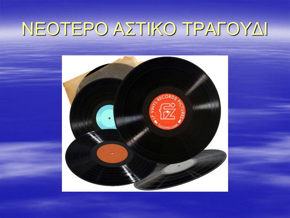 ΝΕΟΤΕΡΟ ΑΣΤΙΚΟ ΤΡΑΓΟΥΔΙ