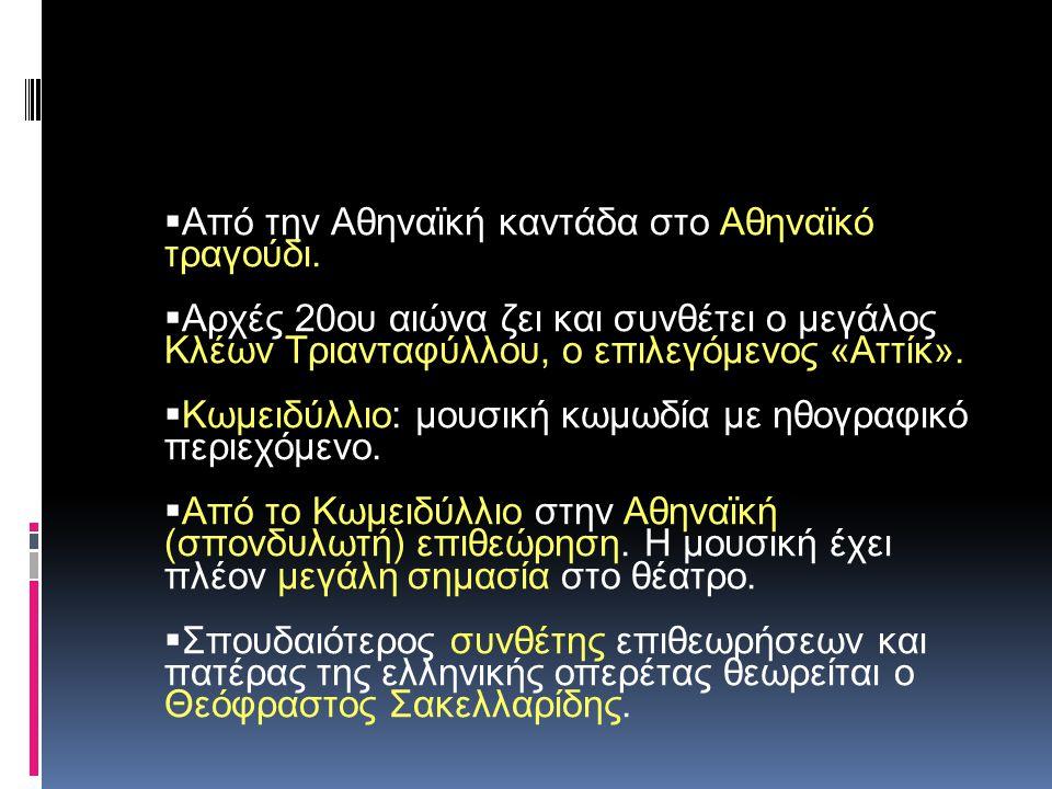  Από την Αθηναϊκή καντάδα στο Αθηναϊκό τραγούδι.