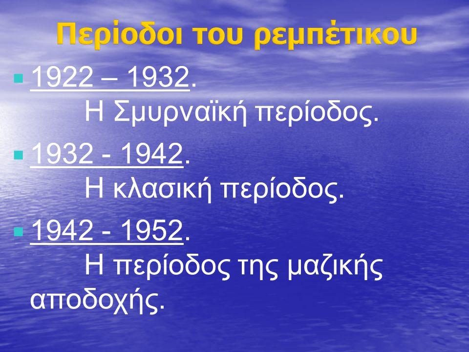  1922 – 1932.Η Σµυρναϊκή περίοδος.  1932 - 1942.