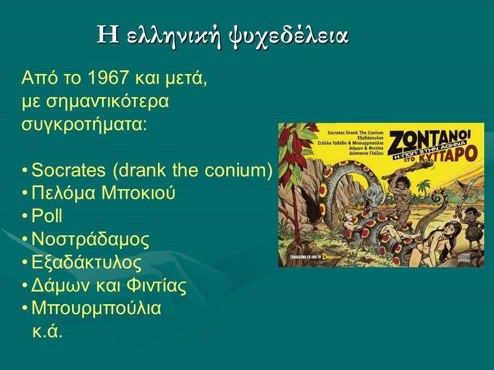 Η ελληνική ψυχεδέλεια Από το 1967 και μετά, με σημαντικότερα συγκροτήματα: Socrates (drank the conium) Πελόμα Μποκιού Poll Νοστράδαμος Εξαδάκτυλος Δάμων και Φιντίας Μπουρμπούλια κ.ά.