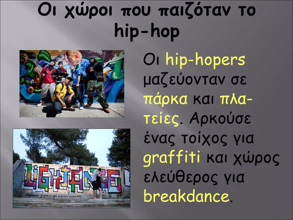 Οι hip-hopers μαζεύονταν σε πάρκα και πλα- τείες.