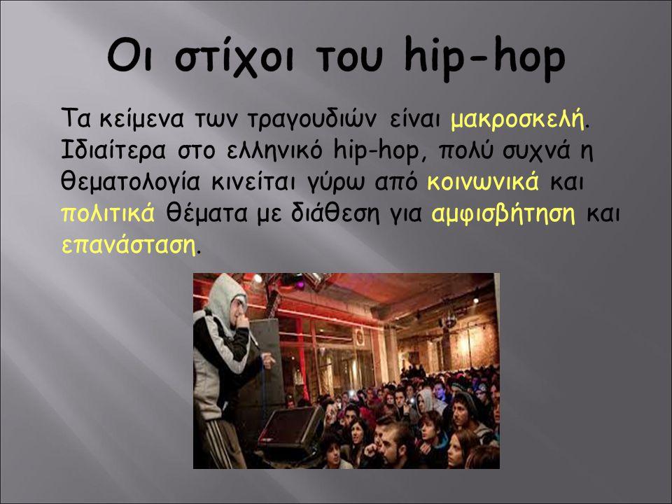 Οι στίχοι του hip-hop Τα κείμενα των τραγουδιών είναι μακροσκελή.