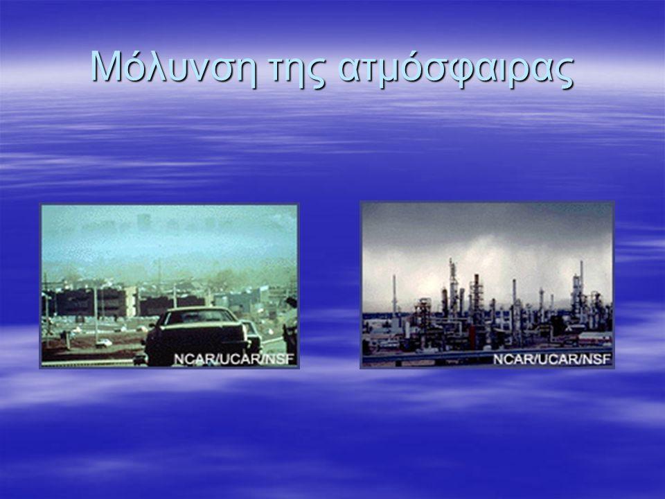 Μόλυνση της ατμόσφαιρας