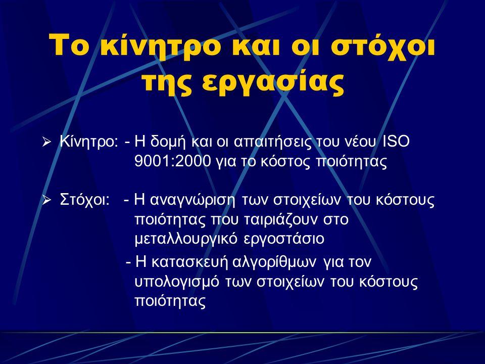Το κόστος ποιότητας στην μεταλλουργία Ανδρίτσος Δημήτριος Διπλωματική εργασία ΑΘΗΝΑ 2002
