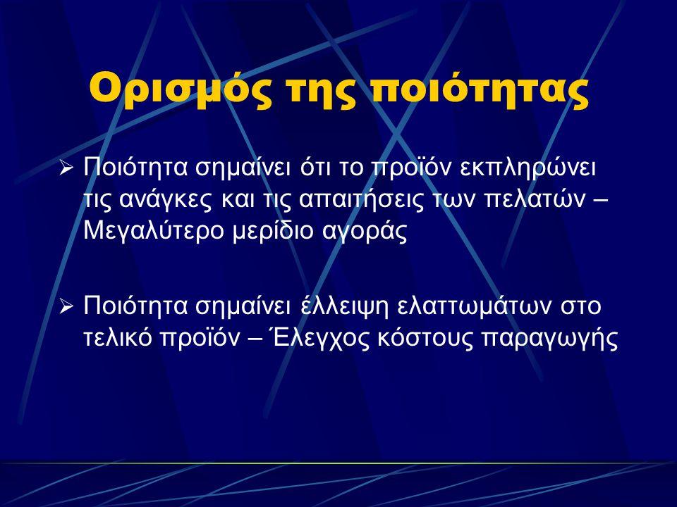 ΜΕΡΟΣ Α΄ ΠΟΙΟΤΗΤΑ Η ΤΩΡΙΝΗ ΚΑΤΑΣΤΑΣΗ