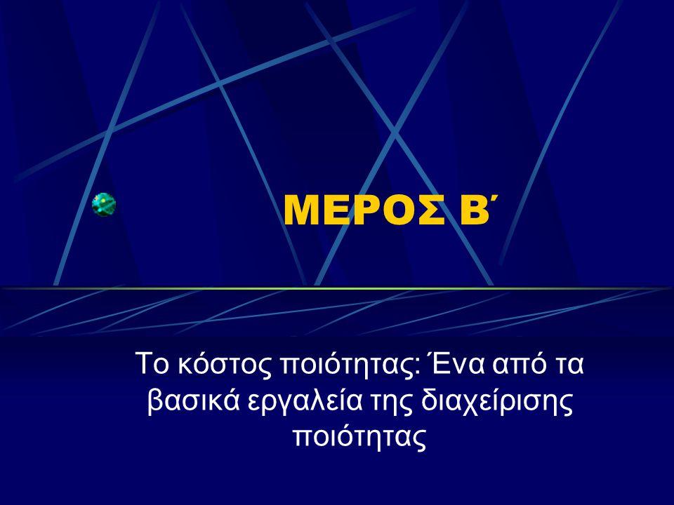 Η γραμμή παραγωγής της εταιρείας «Λάρκο»  1 η φάση: Προετοιμασία του μεταλλουργικού μίγματος  2 η φάση: Η περιστροφική κάμινος  3 η φάση: Η ηλεκτροκάμινος  4 η φάση: Ο μεταλλάκτης