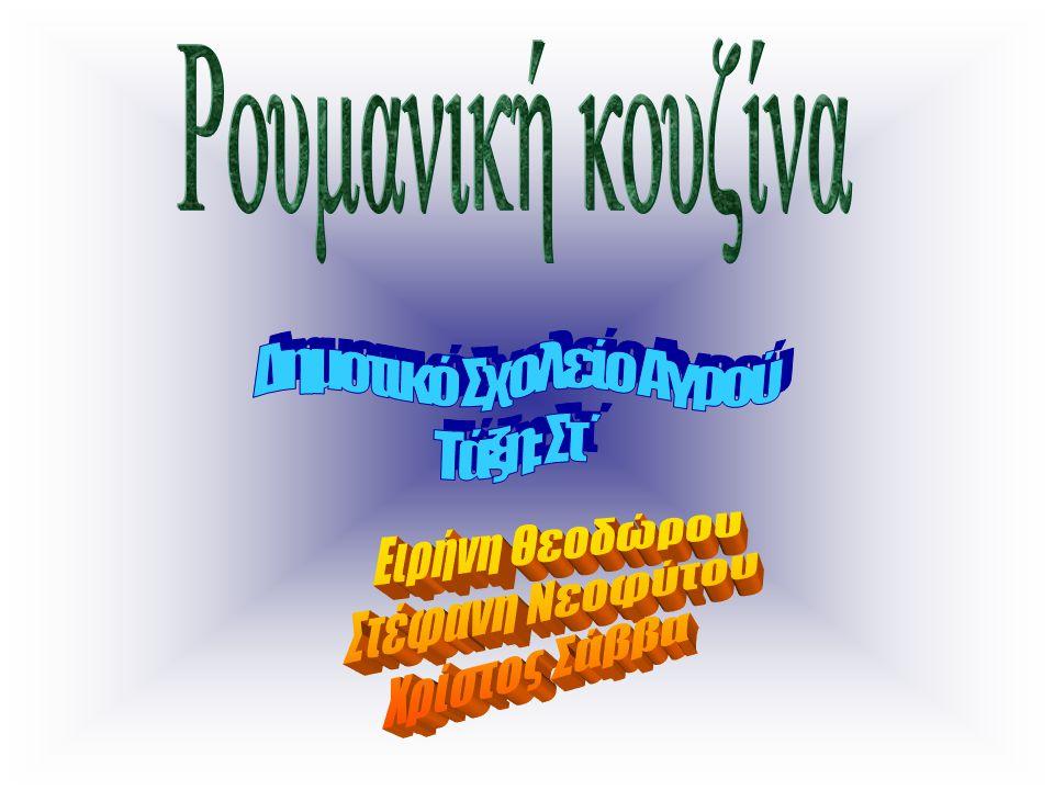 Έτος προσχώρησης στην ΕΕ: 2007 Πολιτικό σύστημα: Δημοκρατία Πρωτεύουσα:Boυκουρέστι Έκταση: 238.000 χλμ² Πληθυσμός: 21,8 εκατομμύρια Νόμισμα: λέου
