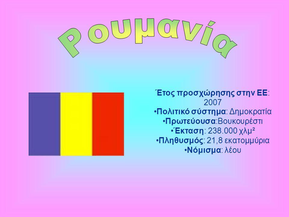 Η Ρουμανία βρίσκεται στη νοτιοανατολική Ευρώπη.