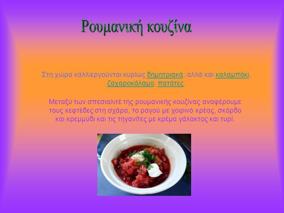 Στη χώρα καλλιεργούνται κυρίως δημητριακά, αλλά και καλαμπόκι, ζαχαροκάλαμο, πατάτες.δημητριακάκαλαμπόκι ζαχαροκάλαμοπατάτες Μεταξύ των σπεσιαλιτέ της