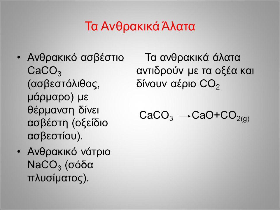 Τα Ανθρακικά Άλατα Ανθρακικό ασβέστιο CaCO 3 (ασβεστόλιθος, μάρμαρο) με θέρμανση δίνει ασβέστη (οξείδιο ασβεστίου). Ανθρακικό νάτριο NaCO 3 (σόδα πλυσ