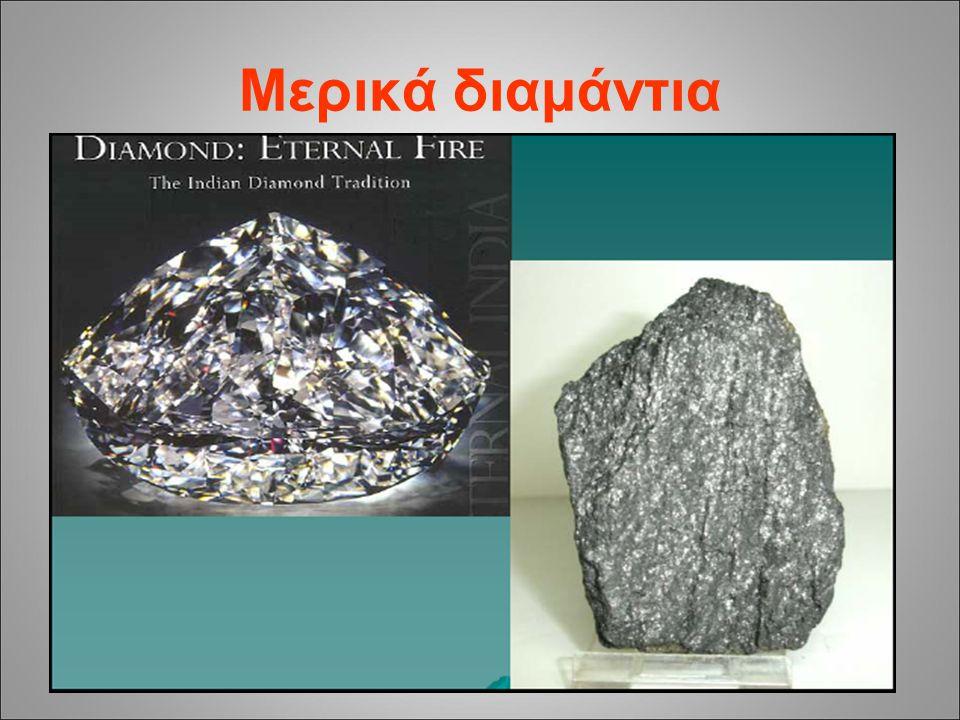 Μερικά διαμάντια