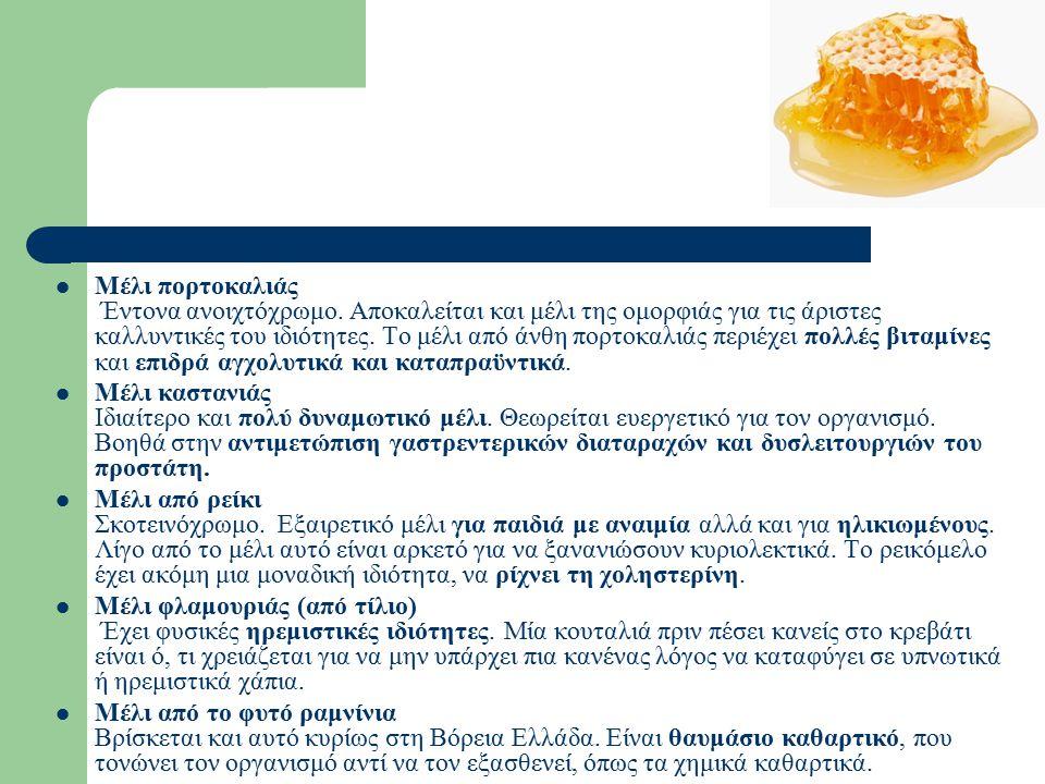 Μέλι πορτοκαλιάς Έντονα ανοιχτόχρωμο.