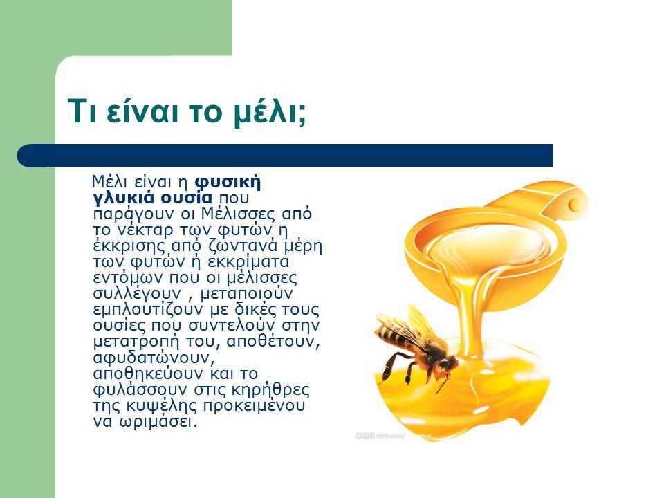 Τι είναι το μέλι; Μέλι είναι η φυσική γλυκιά ουσία που παράγουν οι Μέλισσες από το νέκταρ των φυτών η έκκρισης από ζωντανά μέρη των φυτών ή εκκρίματα εντόμων που οι μέλισσες συλλέγουν, μεταποιούν εμπλουτίζουν με δικές τους ουσίες που συντελούν στην μετατροπή του, αποθέτουν, αφυδατώνουν, αποθηκεύουν και το φυλάσσουν στις κηρήθρες της κυψέλης προκειμένου να ωριμάσει.