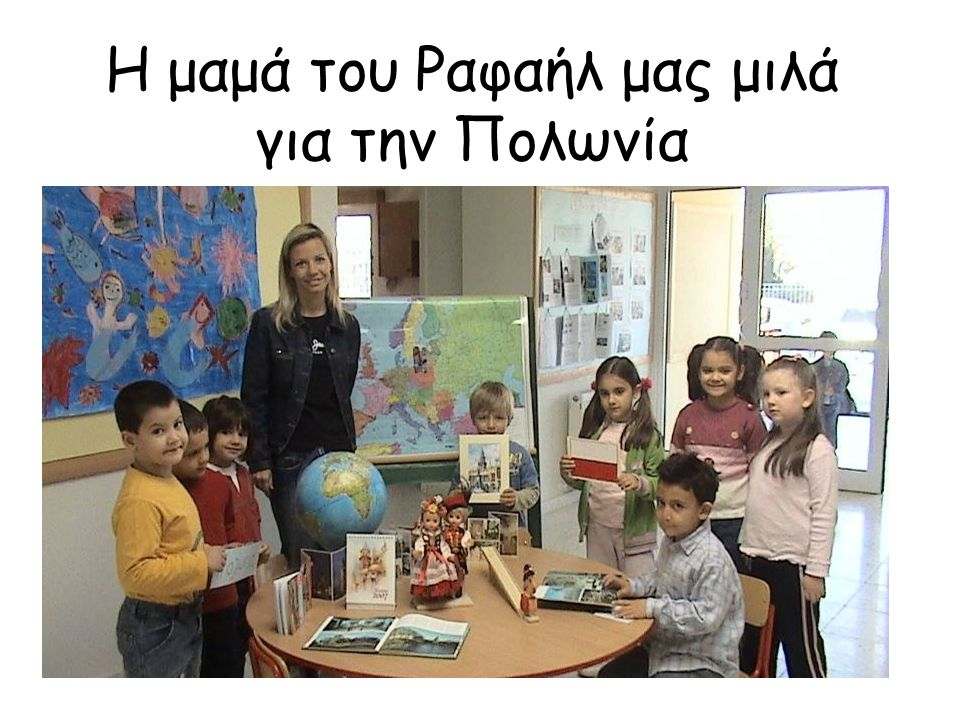 Η μαμά του Ραφαήλ μας μιλά για την Πολωνία