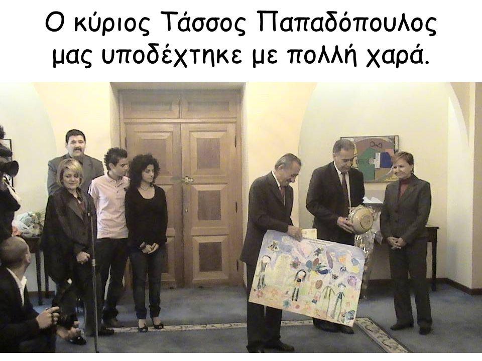 Ο κύριος Τάσσος Παπαδόπουλος μας υποδέχτηκε με πολλή χαρά.