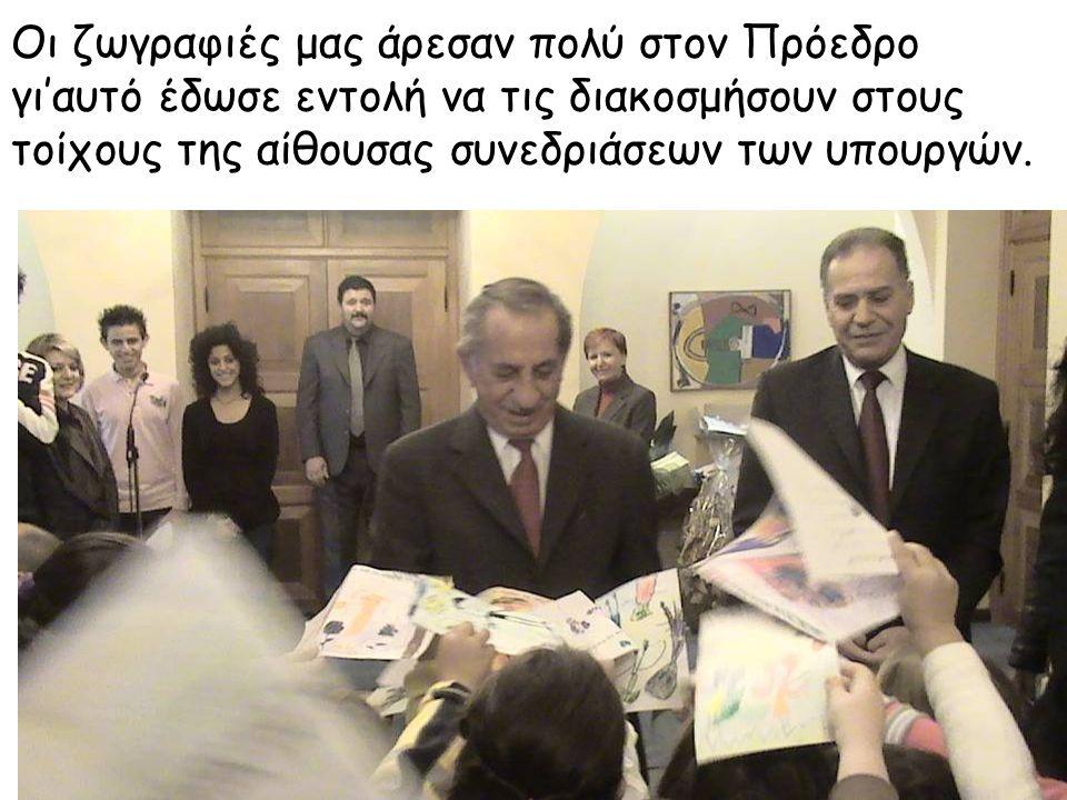 Οι ζωγραφιές μας άρεσαν πολύ στον Πρόεδρο γι'αυτό έδωσε εντολή να τις διακοσμήσουν στους τοίχους της αίθουσας συνεδριάσεων των υπουργών.