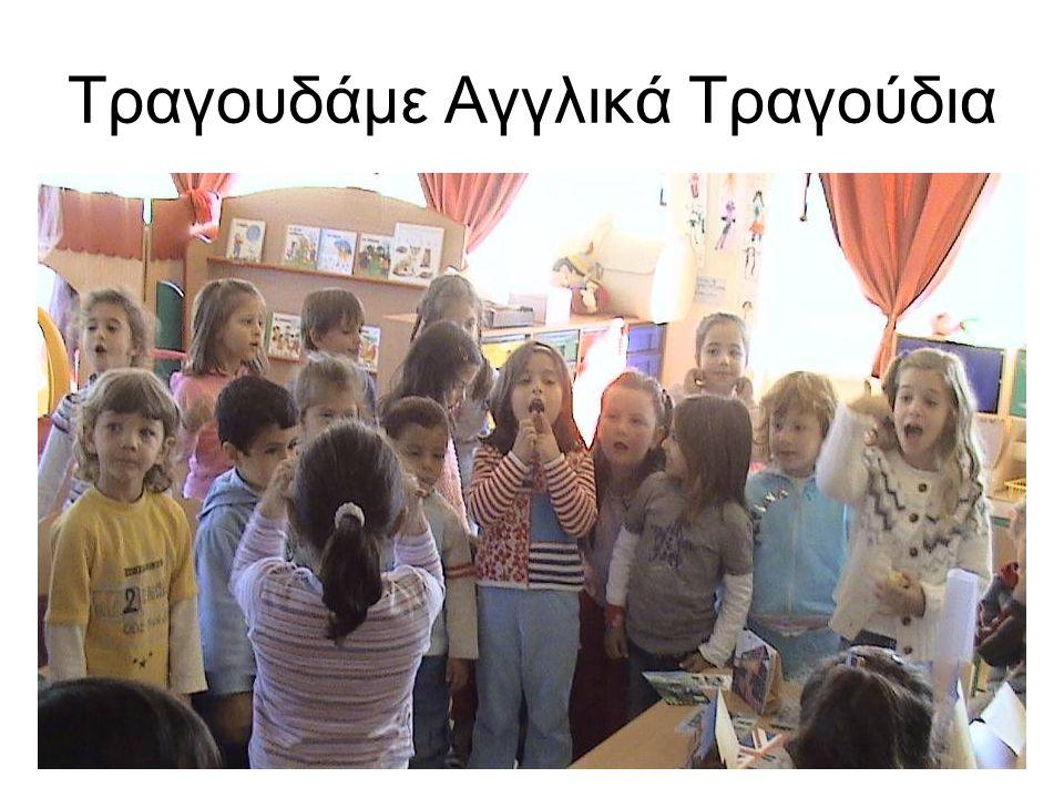 Τραγουδάμε Αγγλικά Τραγούδια