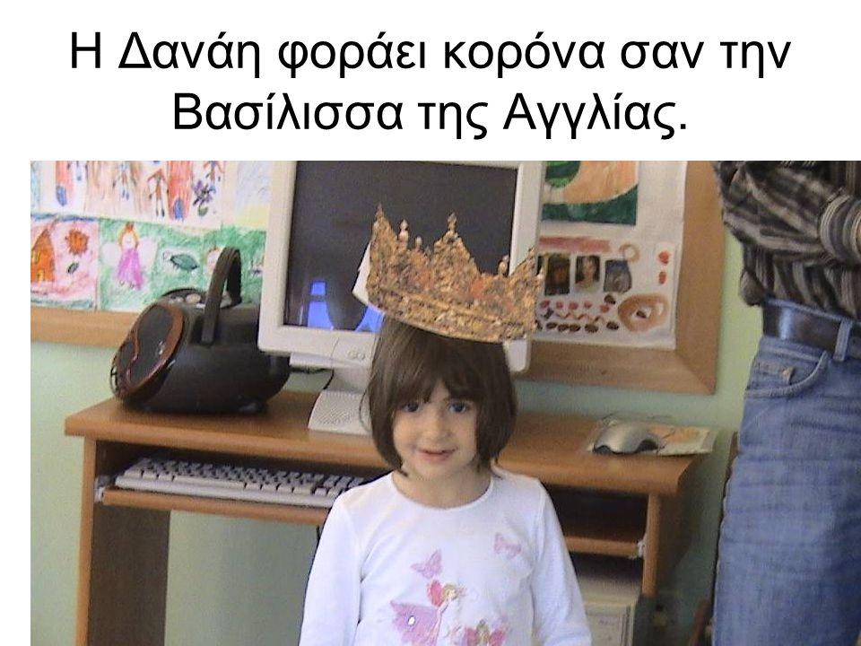 Η Δανάη φοράει κορόνα σαν την Βασίλισσα της Αγγλίας.