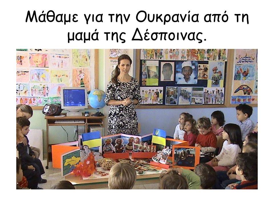 Μάθαμε για την Ουκρανία από τη μαμά της Δέσποινας.
