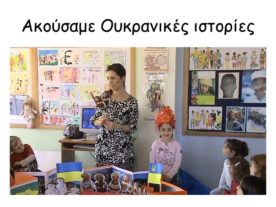 Ακούσαμε Ουκρανικές ιστορίες