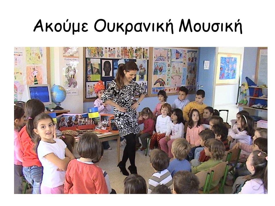 Ακούμε Ουκρανική Μουσική