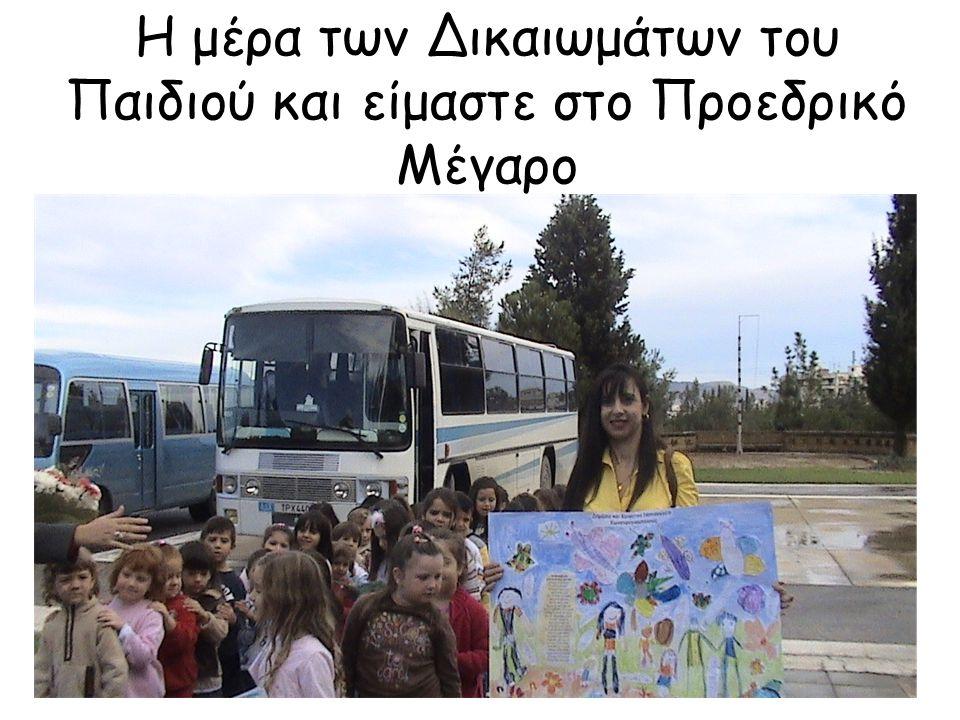 Οι Ζωγραφιές μας για τον Πρόεδρο είχαν θέμα : «Τα όνειρα μας για τα παιδιά της γης»
