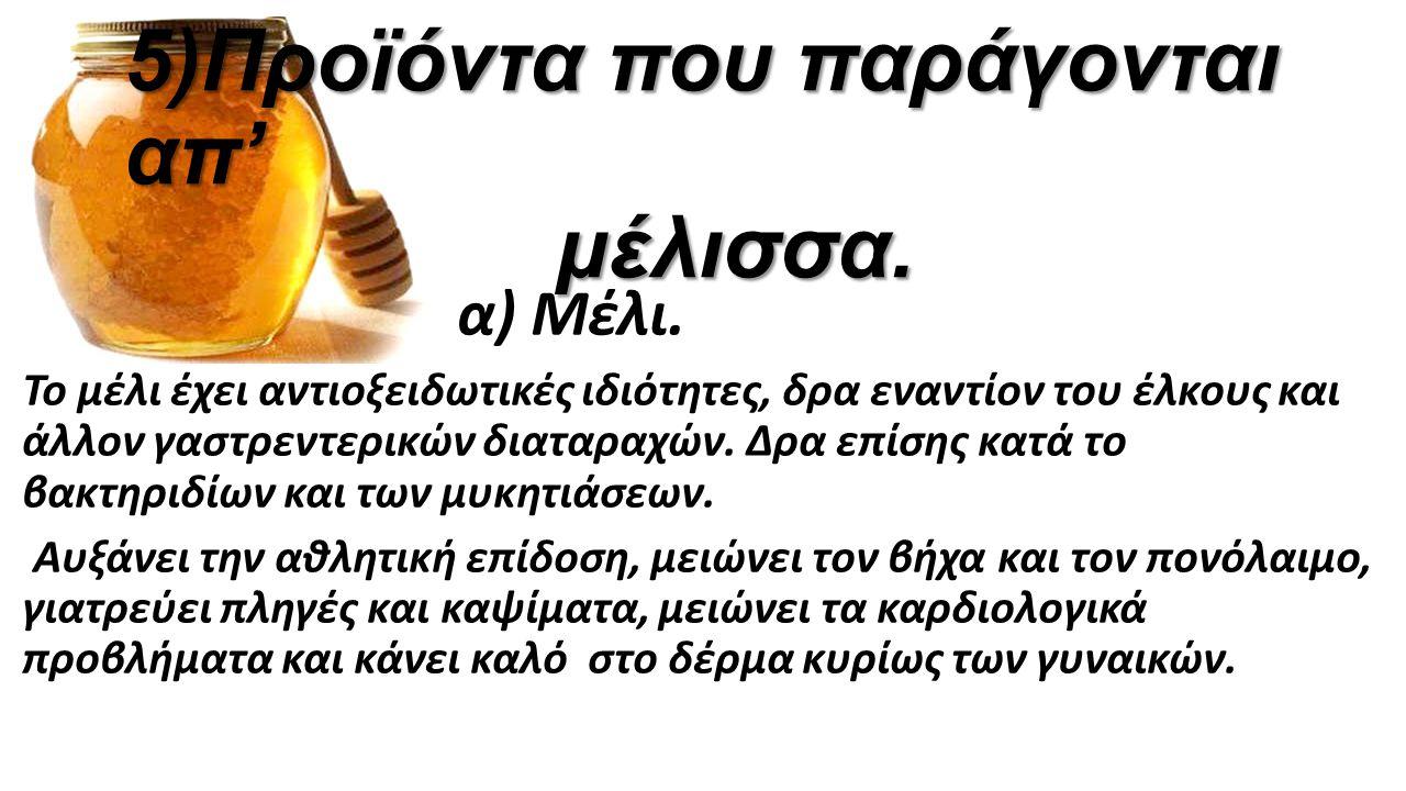5)Προϊόντα που παράγονται απ' μέλισσα.α) Μέλι.
