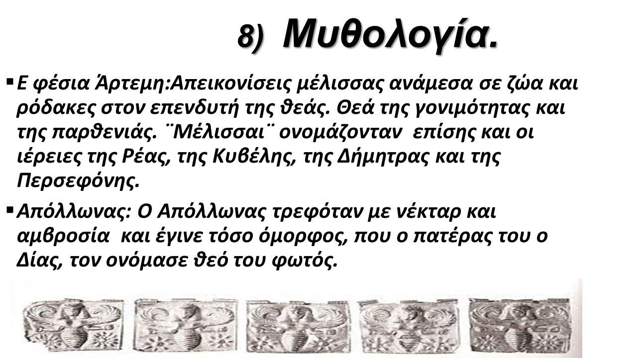8) Μυθολογία.8) Μυθολογία.