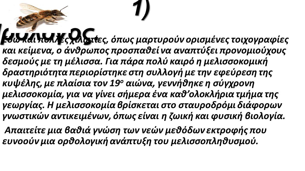 1) Πρόλογος.1) Πρόλογος.