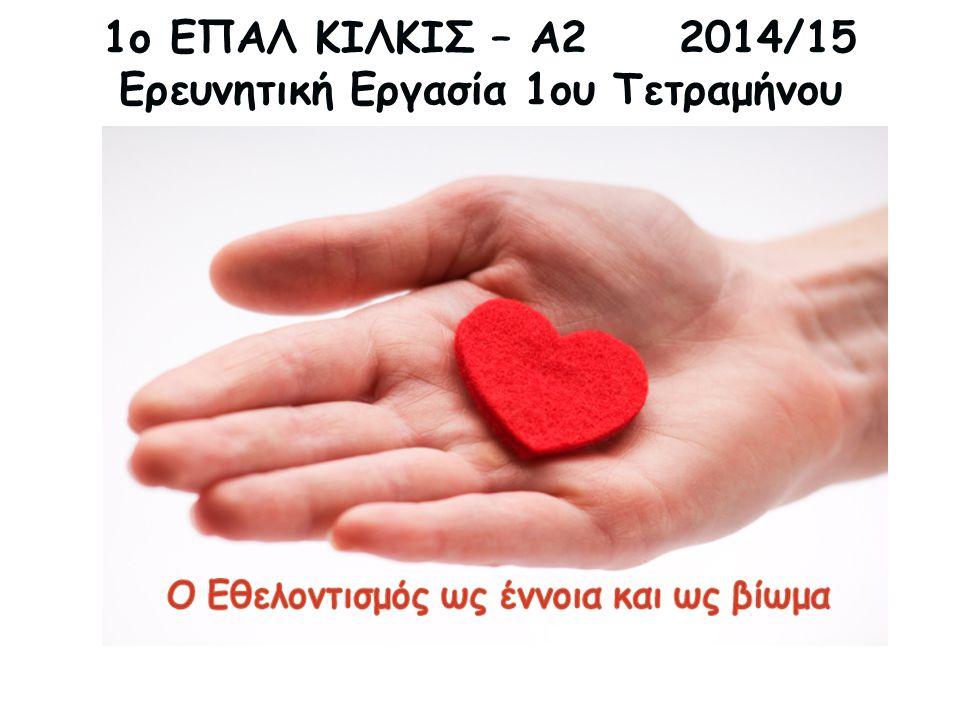 1o ΕΠΑΛ ΚΙΛΚΙΣ – Α2 2014/15 Ερευνητική Εργασία 1ου Τετραμήνου