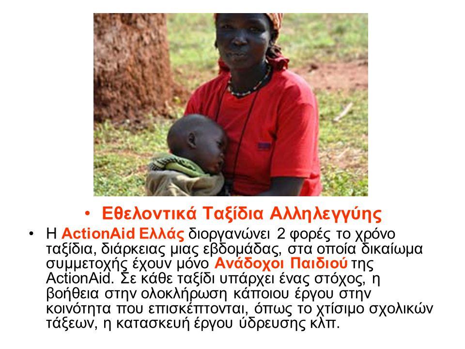 Εθελοντικά Ταξίδια Αλληλεγγύης H ActionAid Ελλάς διοργανώνει 2 φορές το χρόνο ταξίδια, διάρκειας μιας εβδομάδας, στα οποία δικαίωμα συμμετοχής έχουν μόνο Ανάδοχοι Παιδιού της ActionAid.