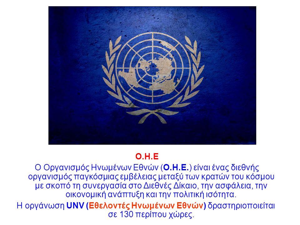 Ο.Η.Ε Ο Οργανισμός Ηνωμένων Εθνών (Ο.Η.Ε.) είναι ένας διεθνής οργανισμός παγκόσμιας εμβέλειας μεταξύ των κρατών του κόσμου με σκοπό τη συνεργασία στο Διεθνές Δίκαιο, την ασφάλεια, την οικονομική ανάπτυξη και την πολιτική ισότητα.