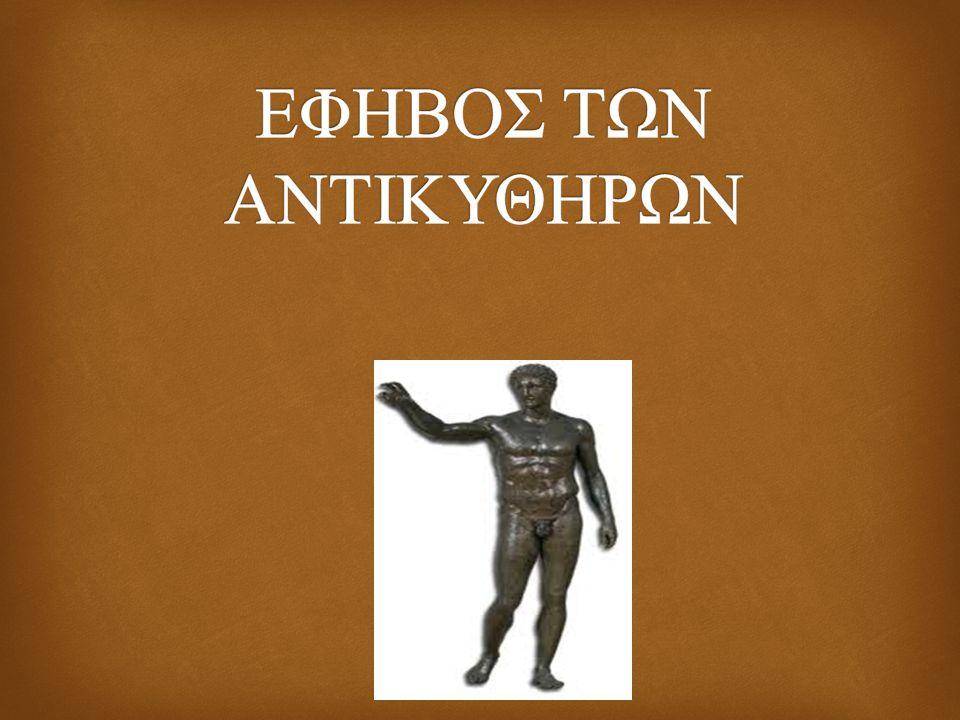  Ο έφηβος των Αντικυθήρων είναι ένα χάλκινο άγαλμαχάλκινοάγαλμα της ελληνιστικής περιόδου, το οποίο ανελκύθηκε από ένα ναυάγιο του 1ου αιώνα π.Χ., το ναυάγιο των Αντικυθήρων.