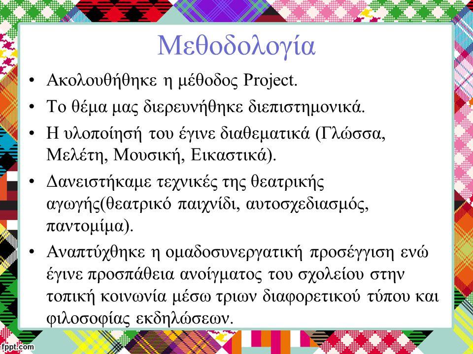 Μεθοδολογία Ακολουθήθηκε η μέθοδος Project. Το θέμα μας διερευνήθηκε διεπιστημονικά. Η υλοποίησή του έγινε διαθεματικά (Γλώσσα, Μελέτη, Μουσική, Εικασ
